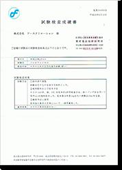 急性経口毒性検査成績書