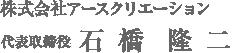 株式会社アースクリエーション 代表取締役 石橋隆二